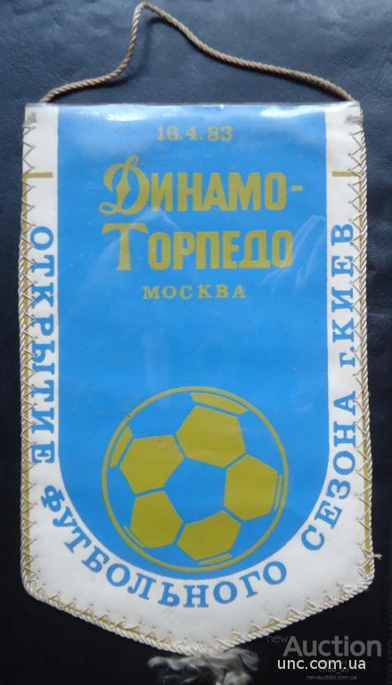Футбольный вымпел - ДИНАМО КИЕВ - ТОРПЕДО МОСКВА 16.04.83