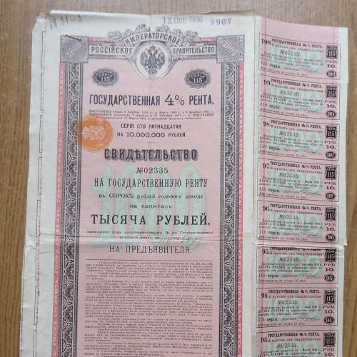 Государственная 4% рента 1000 руб. 1902 г  с Купонами