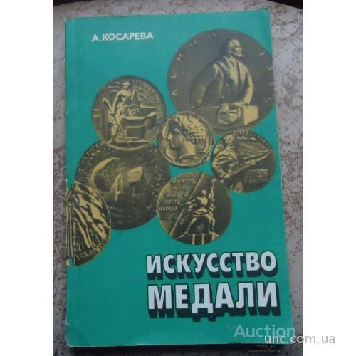 Книга: ИСКУССТВО МЕДАЛИ