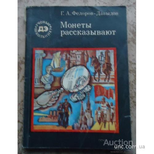 Книга: МОНЕТЫ РАССКАЗЫВАЮТ-о монетах Древней Греции, Рима, арабского Востока и о другом