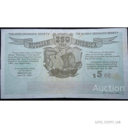 лотерея Русская Америка -250 лет