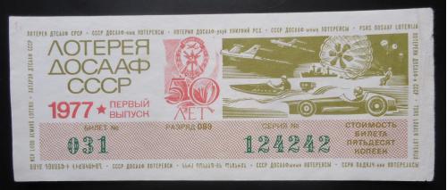Лотерейный билет: ДОСААФ СССР 1977   1 выпуск