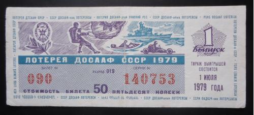 Лотерейный билет: ДОСААФ СССР 1979   1 выпуск