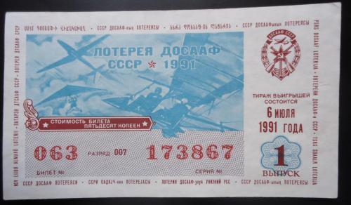 Лотерейный билет: ДОСААФ СССР 1991   1 выпуск