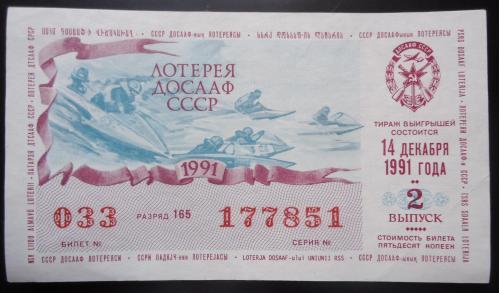 Лотерейный билет: ДОСААФ СССР 1991  2 выпуск
