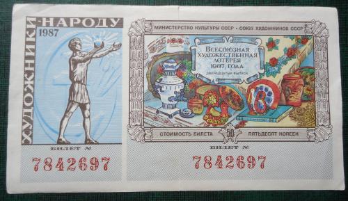 Лотерейный  билет:  ХУДОЖЕСТВЕННАЯ  -1987