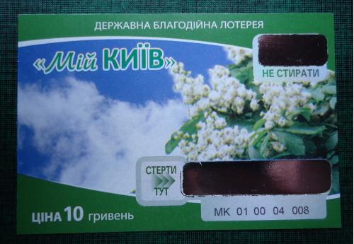 Лотерейный билет: МГНОВЕННЫЙ= благотворительный билет Черновецкого=ОБРАЗЕЦ!!!