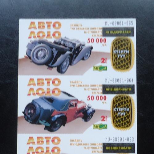 Лотерейный  билет -моментальная лотерея- АВТО МОТО  -образец