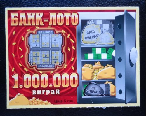 Лотерейный билет -моментальная лотерея БАНК ЛОТО-образец