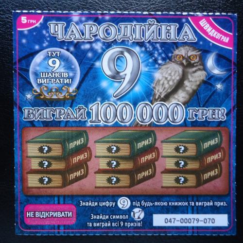 Лотерейный билет -моментальная лотерея-ЧАРОДІЙНА -образец