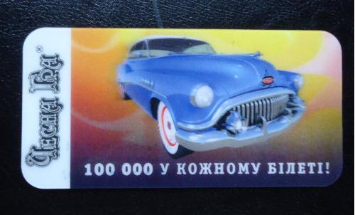 Лотерейный  билет -моментальная лотерея - ЧЕСНА ГРА ( ОБ'ЄМНІ)