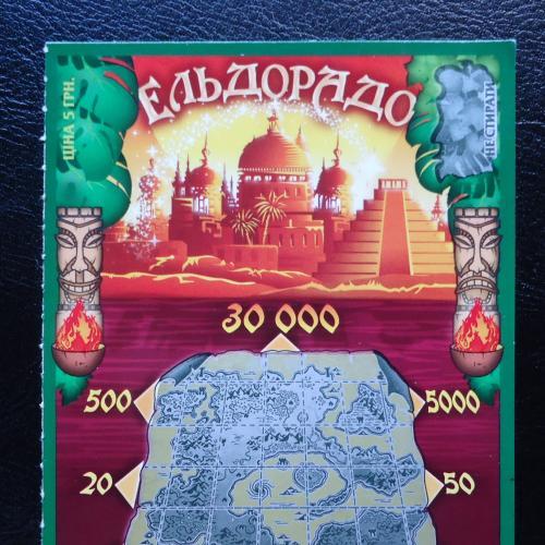 Лотерейный билет -моментальная лотерея ЭЛЬДОРАДО -образец