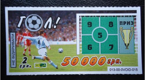 Лотерейный  билет -моментальная лотерея-ГОЛ -образец