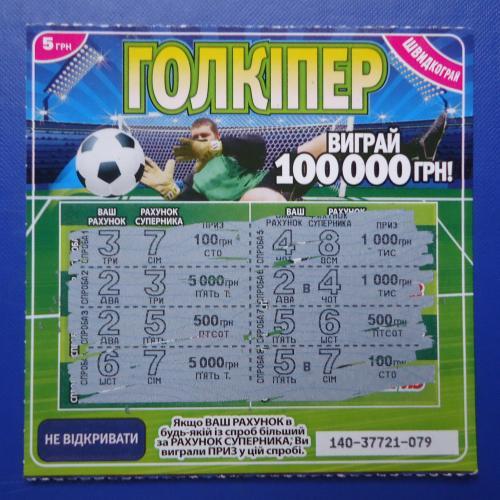 Лотерейный  билет -моментальная лотерея - ГОЛКИПЕР