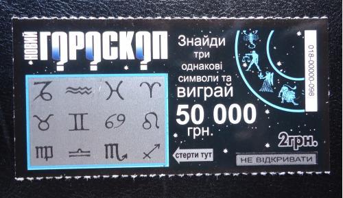 Лотерейный билет -моментальная лотерея-ГОРОСКОП -образец