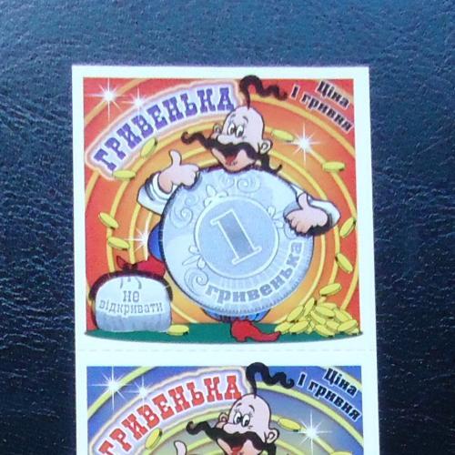 Лотерейный билет -моментальная лотерея ГРИВЕНЬКА=4 шт -образец