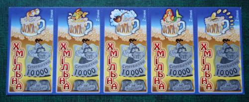 Лотерейный  билет -моментальная лотерея   ХМІЛЬНА=5 шт  -образец