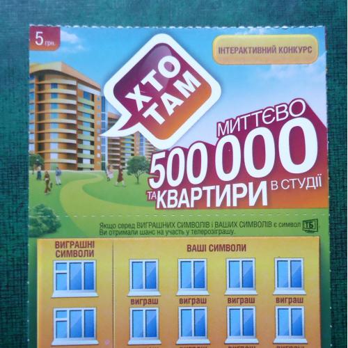 Лотерейный  билет -моментальная лотерея ХТО ТАМ   11 серия -образец