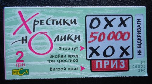 Лотерейный билет -моментальная лотерея КРЕСТИКИ НОЛИКИ -образец