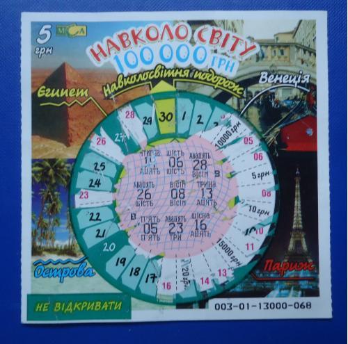 Лотерейный  билет -моментальная лотерея - НАВКОЛО СВІТУ