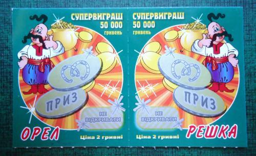 Лотерейный  билет -моментальная лотерея ОРЕЛ -РЕШКА  -образец