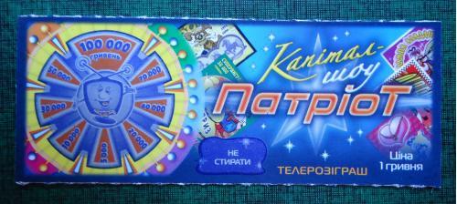 Лотерейный  билет -моментальная лотерея ПАТРИОТ -образец