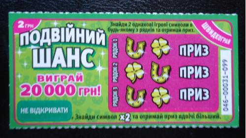 Лотерейный билет -моментальная лотерея ПОДВІЙНИЙ ШАНС -образец