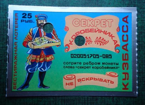 Лотерейный  билет -моментальная лотерея  СЕКРЕТ КОРОБЕЙНИКА -Россия=  образец