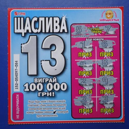 Лотерейный  билет -моментальная лотерея - ЩАСЛИВА 13