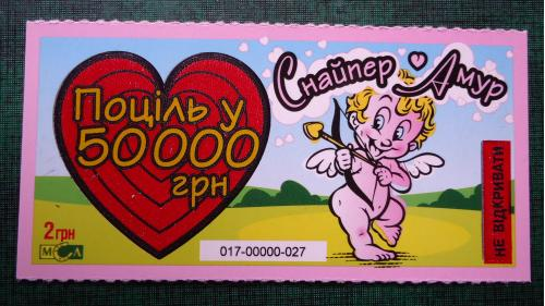 Лотерейный  билет -моментальная лотерея-снайпер АМУР -образец