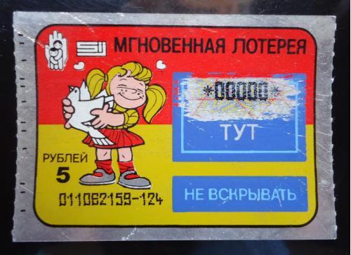 Лотерейный  билет -Моментальная лотерея-СОВЕТСКОГО ДЕТСКОГО ФОНДА