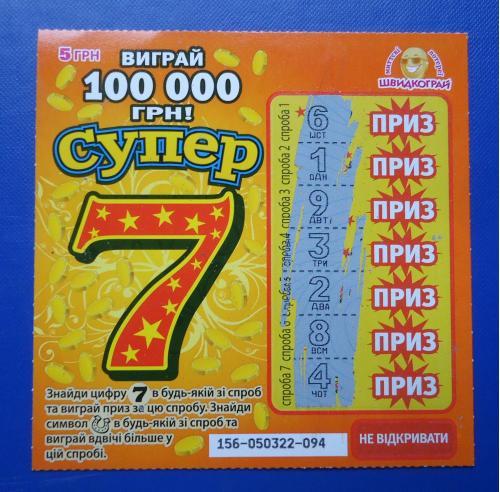 Лотерейный  билет -моментальная лотерея - СУПЕР 7