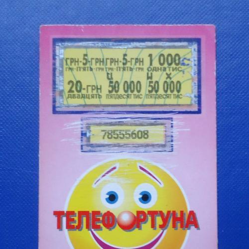 Лотерейный  билет -моментальная лотерея - ТЕЛЕФОРТУНА