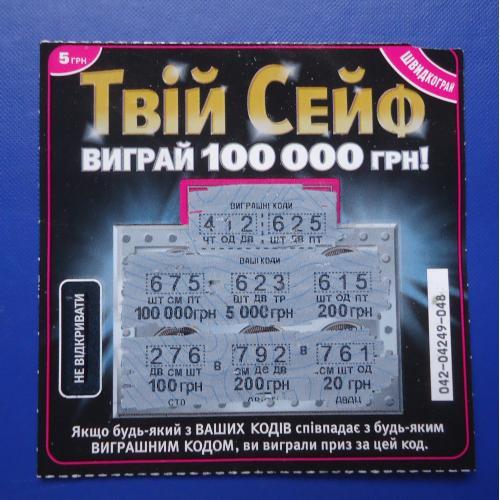 Лотерейный  билет -моментальная лотерея - ТВІЙ СЕЙФ