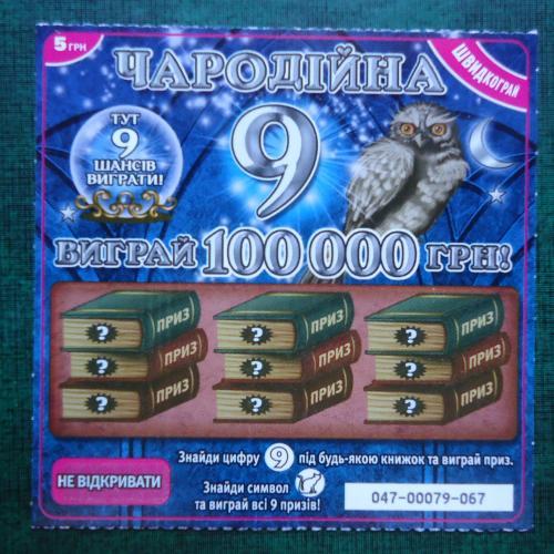 Лотерейный  билет -моментальные-образцы    4 шт