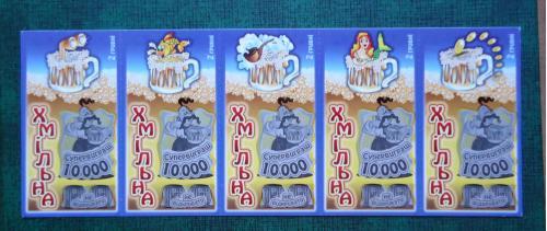 Лотерейный  билет -моментальные-образцы    5 шт