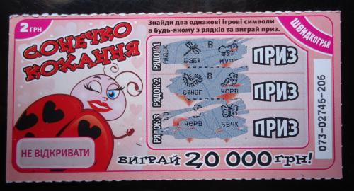 Лотерейный  билет -моментальные