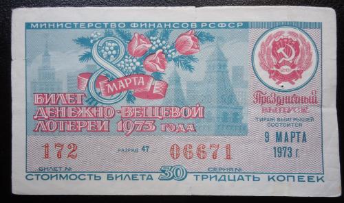 Лотерейный билет: РСФСР 1973-8 марта  ВЫПУСК