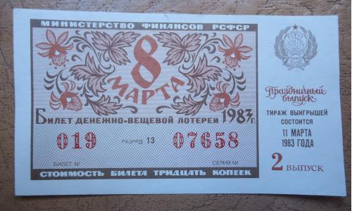 Лотерейный билет: РСФСР 1983 -8 марта  ВЫПУСК