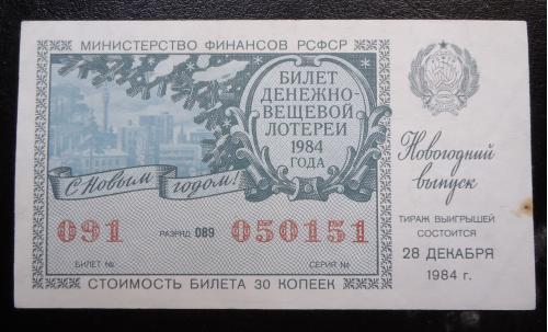 Лотерейный билет: РСФСР 1984- Новогодний ВЫПУСК