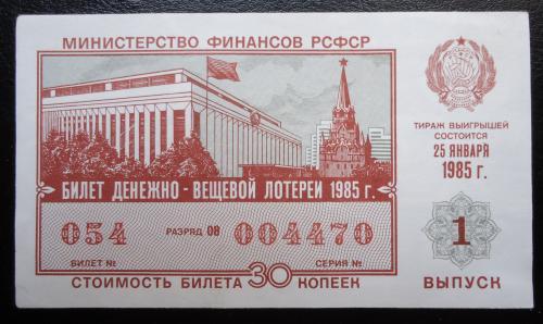 Лотерейный билет: РСФСР 1985   1- ВЫПУСК