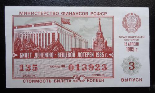Лотерейный билет: РСФСР 1985   3- ВЫПУСК