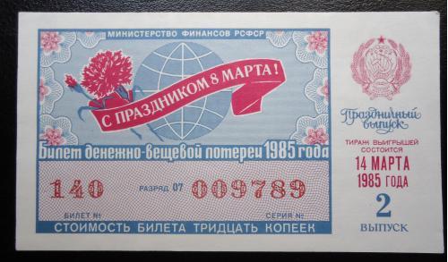 Лотерейный билет: РСФСР 1985-8 марта  ВЫПУСК