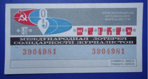 Лотерейный  билет- СОЛИДАРНОСТЬ ЖУРНАЛИСТОВ- 1977