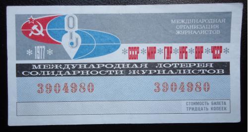 Лотерейный  билет- СОЛИДАРНОСТЬ ЖУРНАЛИСТОВ- 1977-  перегиб