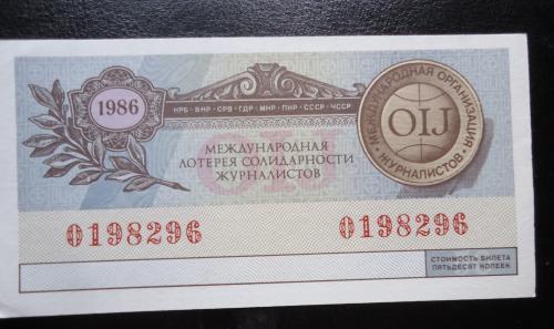 Лотерейный  билет- СОЛИДАРНОСТЬ ЖУРНАЛИСТОВ- 1985  ИДИАЛЬНАЯ-ПЕРЕГИБА НЕТ