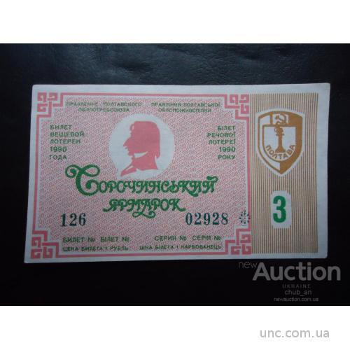 Лотерейный билет: Сороченский ярмарок 1990г