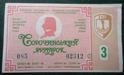 Лотерейный  билет:  СОРОЧИНСКИЙ ЯРМАРОК -1990   3 выпуск