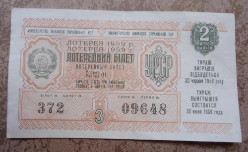 Лотерейный  билет: УССР 1959  2 выпуск