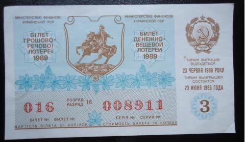 Лотерейный билет: УССР 1989  4 ВЫПУСК    ИДИАЛЬНАЯ-ПЕРЕГИБА НЕТ